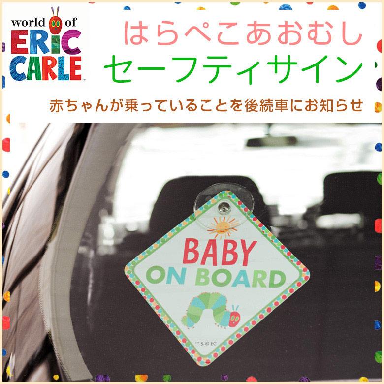 【ゆうパケット配送で送料無料】EricCarle(エリックカール) はらぺこあおむし セーフティサイン