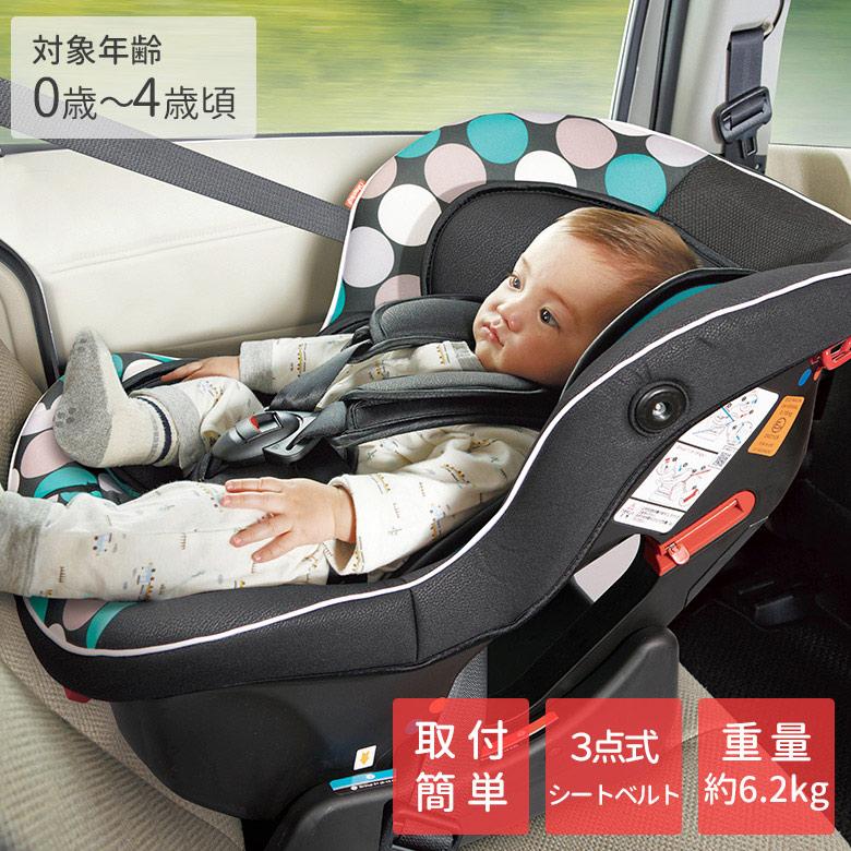 日本育児 バンビーノ04-2 0歳頃〜4歳頃まで使用可能チャイルドシート