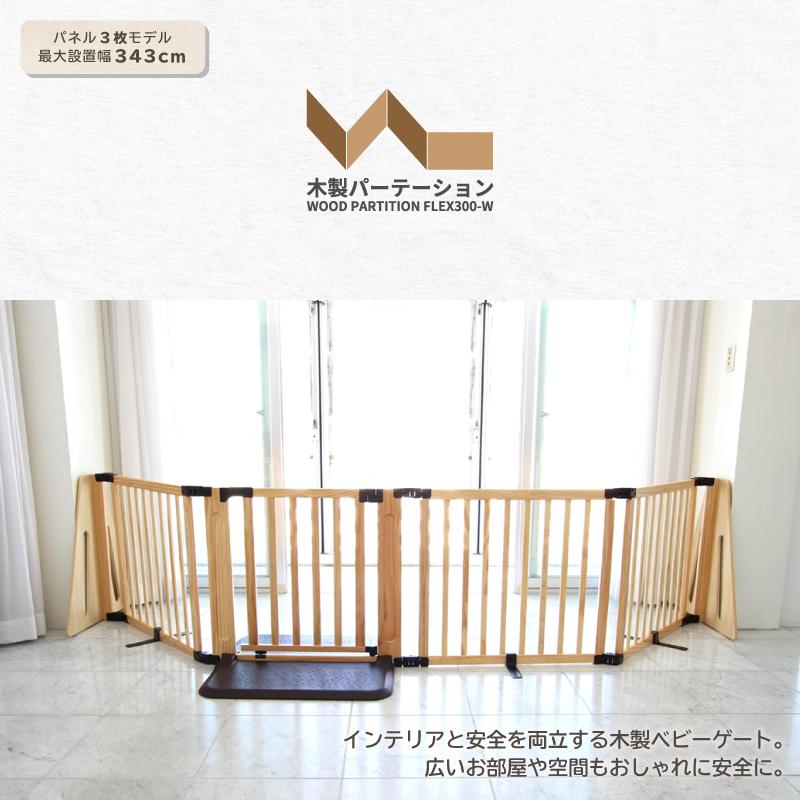 日本育児 木製パーテーション FLEX300-W