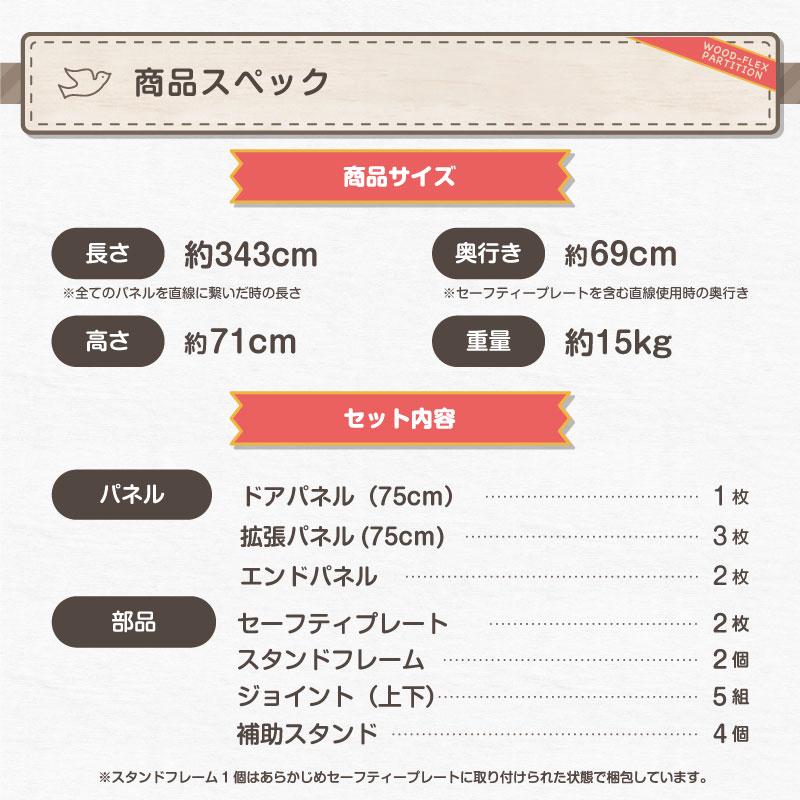 日本育児 木製パーテーション FLEX300-W 【大型商品 代引き不可・日時指定不可】