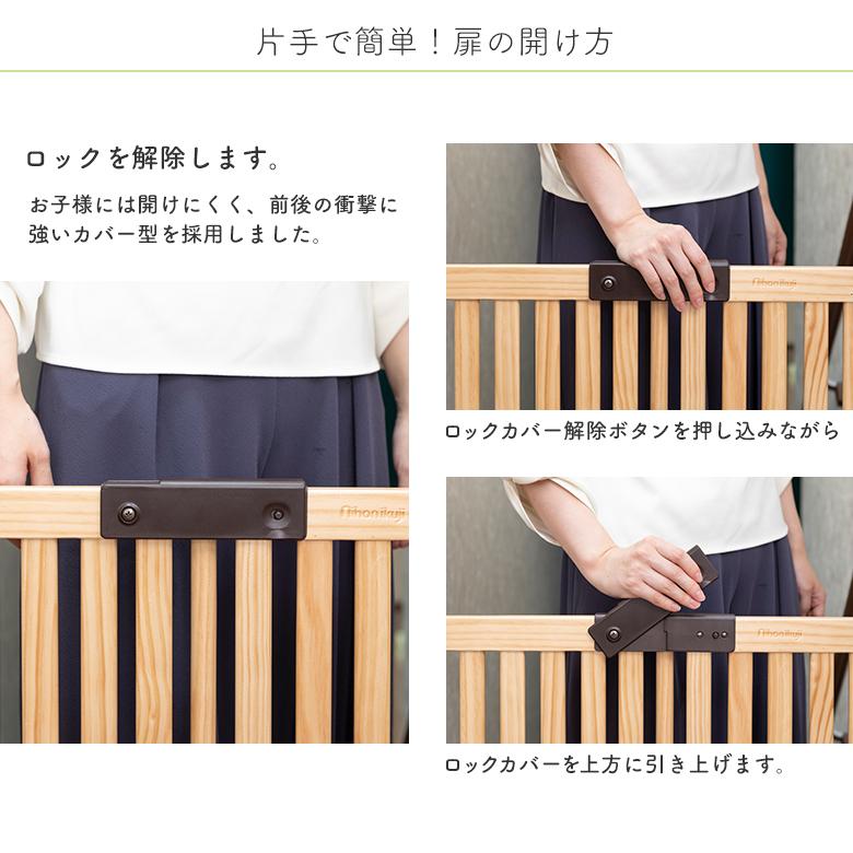 日本育児 木製バリアフリーゲート Oridoor(オリドー)