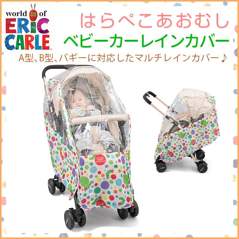 日本育児 EricCarle(エリックカール)  はらぺこあおむし ベビーカーレインカバー