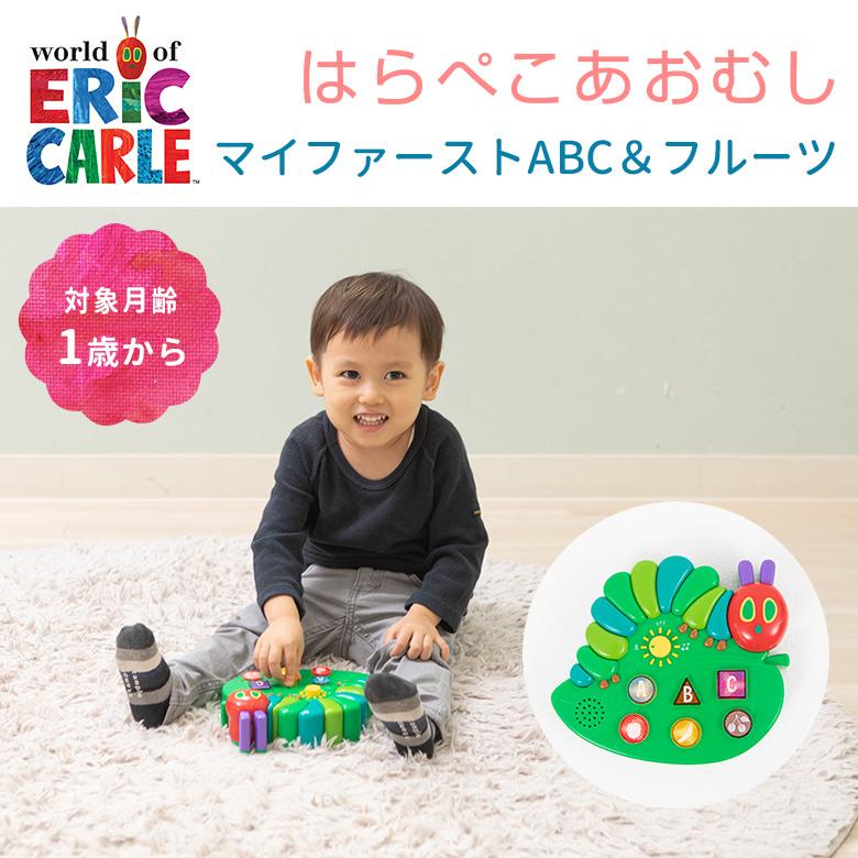 EricCarle(エリックカール) はらぺこあおむし マイファーストABC&フルーツ