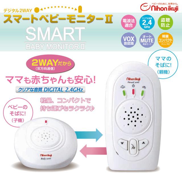 【生産終了】日本育児 デジタル1WAYスマートベビーモニター、デジタル2wayスマートベビーモニター2専用充電池(緑)