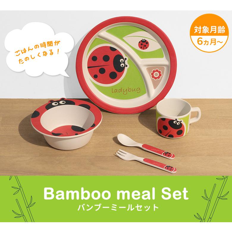日本育児 バンブーミールセット 食器セット ベビー食器 出産祝い