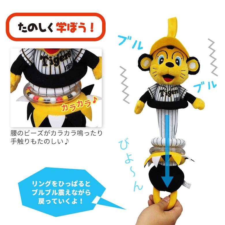 日本育児 阪神タイガース ブルブルトラッキー おもちゃ ベビートイ