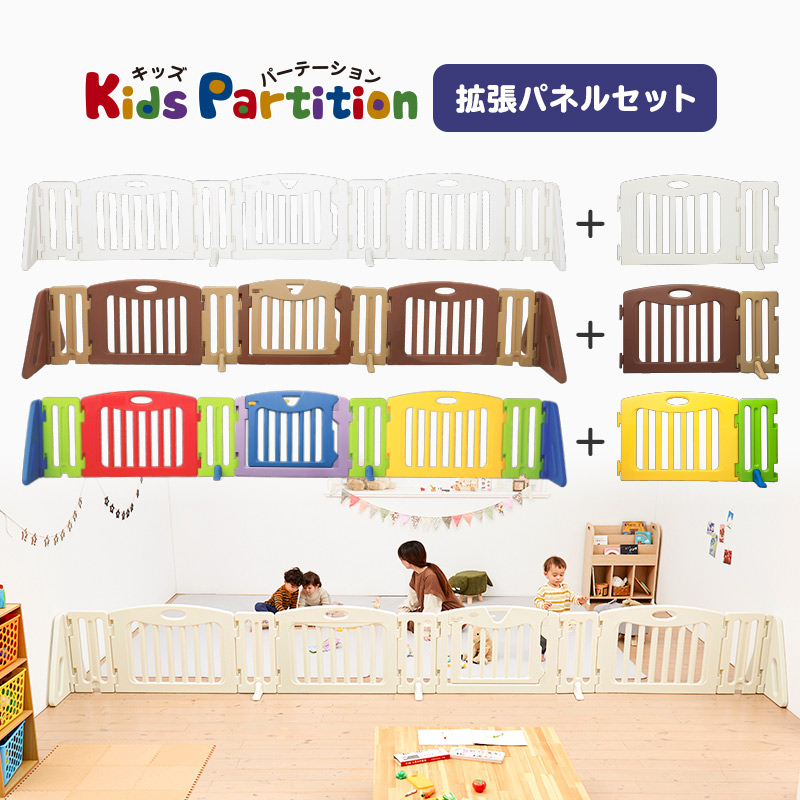 【セット販売】 日本育児 日本育児 キッズパーテーション&拡張パネル セット 【大型商品 代引き不可・日時指定不可】