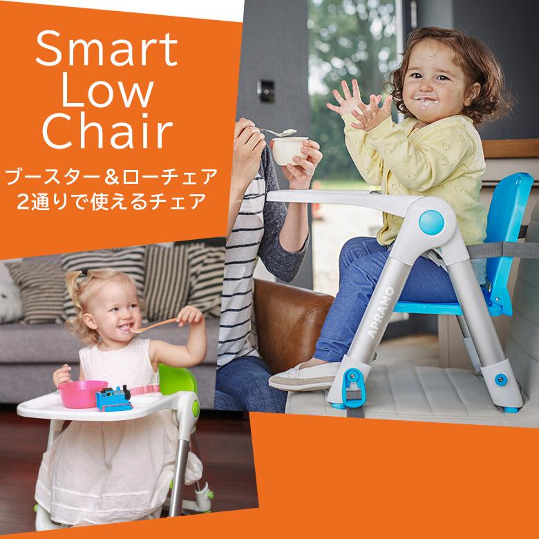 日本育児 スマートローチェア ベビーチェア