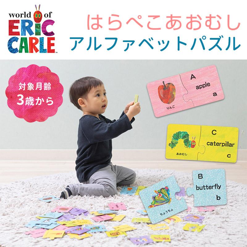 EricCarle(エリックカール) はらぺこあおむし アルファベットパズル