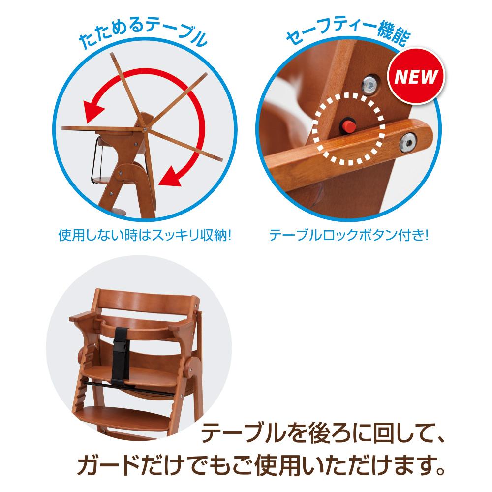 日本育児 折りたためる 木製 スマート ハイチェア3(セーフガード/テーブル付き) ナチュラル/ブラウン