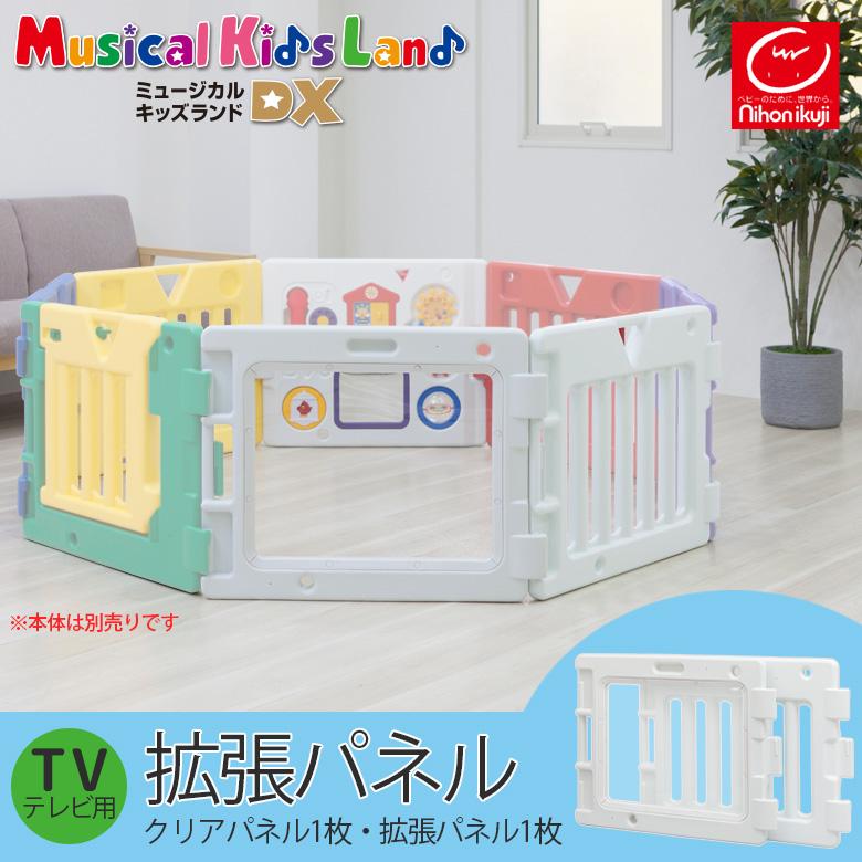 ミュージカルキッズランドDX テレビ用拡張パネル