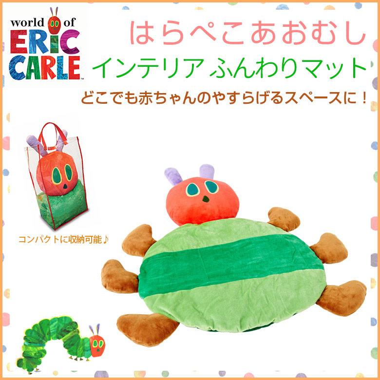日本育児 EricCarle(エリックカール)  はらぺこあおむし インテリアふんわりマット