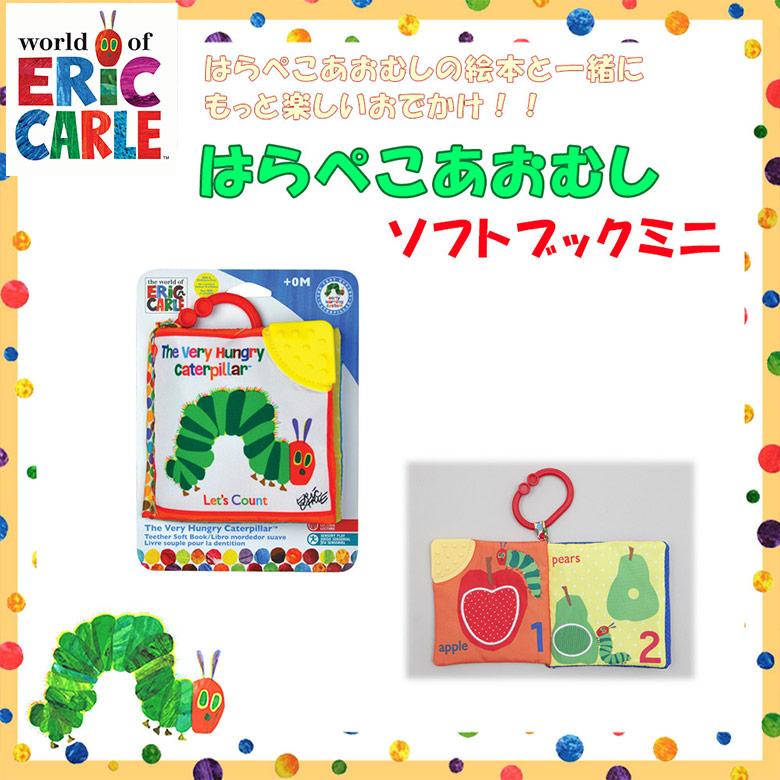 【ゆうパケット配送で送料無料】日本育児 EricCarle(エリックカール)  はらぺこあおむし ソフトブックミニ