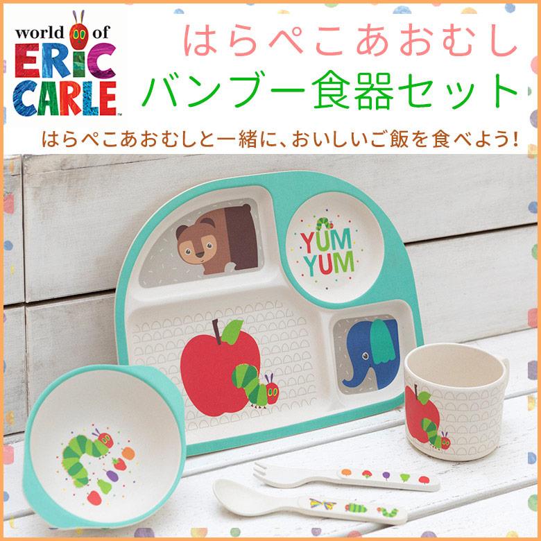 日本育児 EricCarle(エリックカール)  はらぺこあおむし バンブー食器セット
