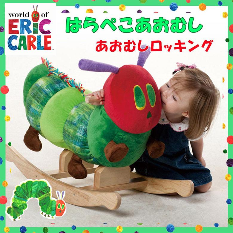 日本育児 EricCarle(エリックカール)  はらぺこあおむし あおむしロッキング