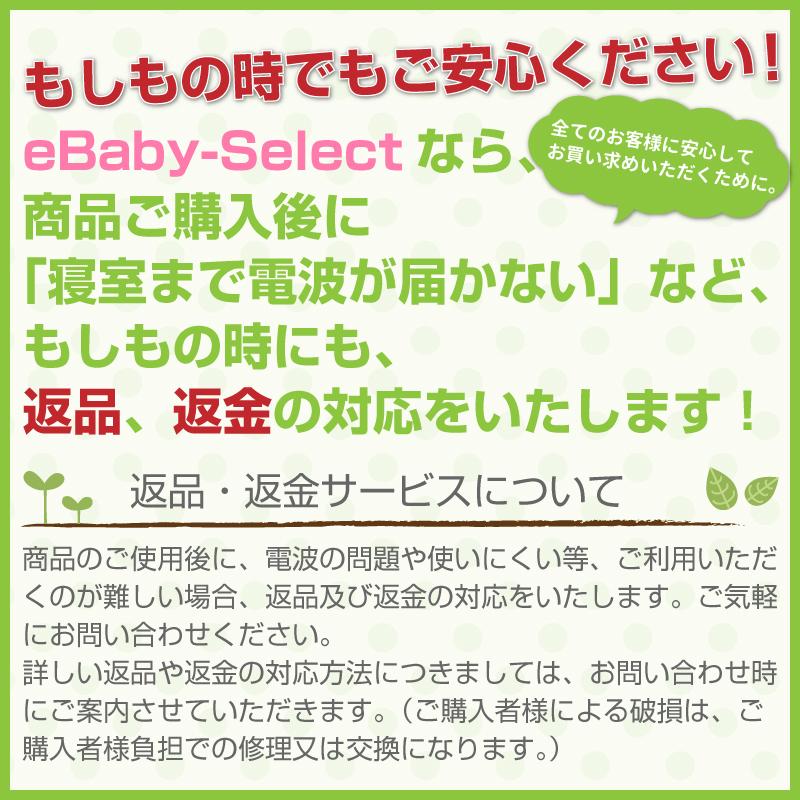 日本育児 デジタル2wayスマートベビーモニター3