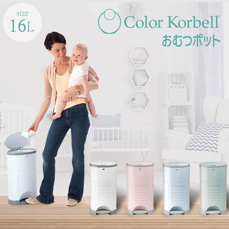 日本育児 Color Korbell おむつポット おむつ用ごみ箱 処理箱