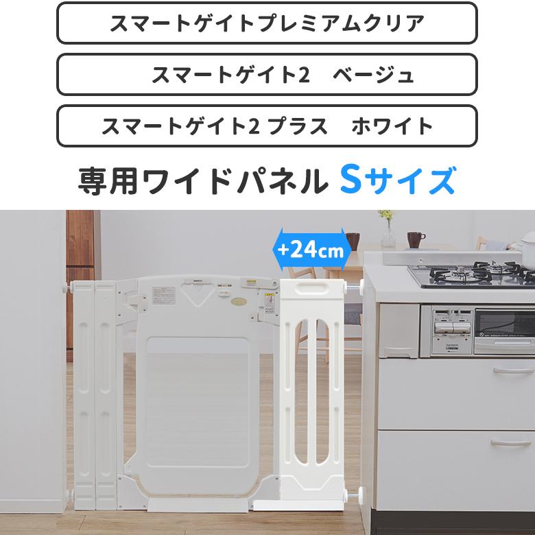 日本育児 スマートゲイトプレミアムクリア専用 ワイドパネル Sサイズ