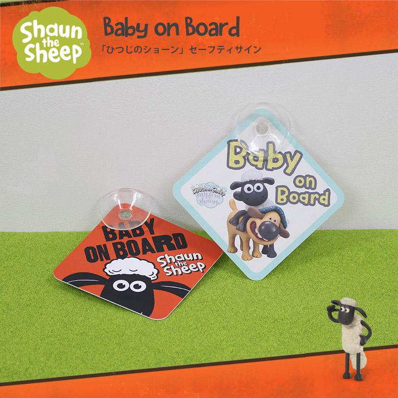 【ゆうパケット配送で送料無料】Shaun the Sheep ひつじのショーン セーフティサイン