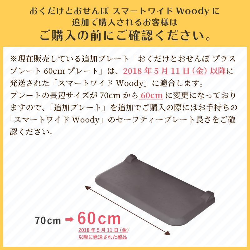 日本育児 おくだけとおせんぼ プラスプレート 60cmプレート セーフティープレート 追加プレート