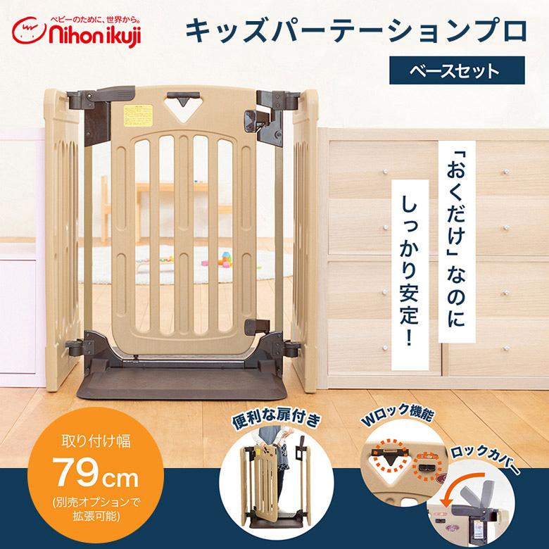 日本育児 キッズパーテーションプロ ベースセット 【大型商品 代引き不可・日時指定不可】