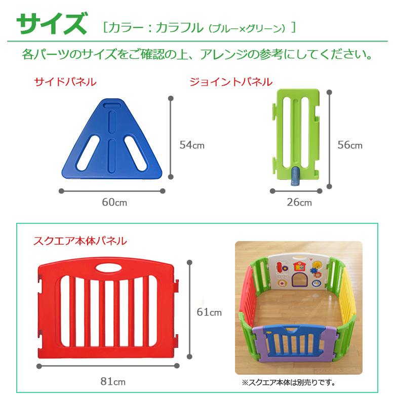 日本育児 ミュージカルキッズランド スクエア専用 アレンジパネルセット カラフル(ジョイントパネル2枚)
