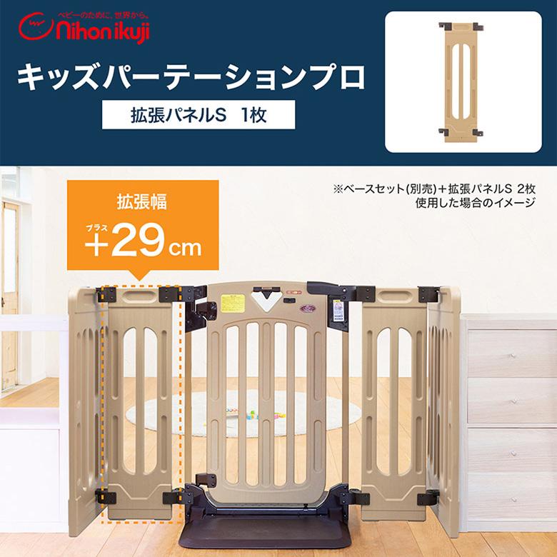 日本育児 キッズパーテーションプロ 拡張パネルS 1枚 ※本体は別売りです。