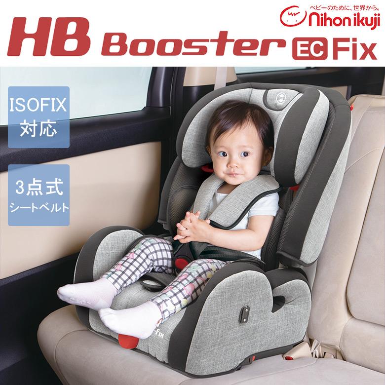 日本育児 ハイバックブースターEC Fix(送料無料)