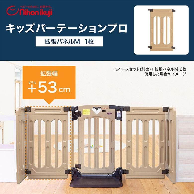 日本育児 キッズパーテーションプロ 拡張パネルM 1枚 ※本体は別売りです。