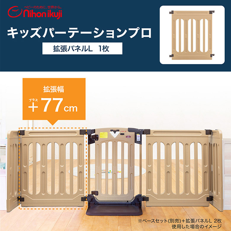 日本育児 キッズパーテーションプロ 拡張パネルL 1枚 ※本体は別売りです。 【大型商品 代引き不可・日時指定不可】