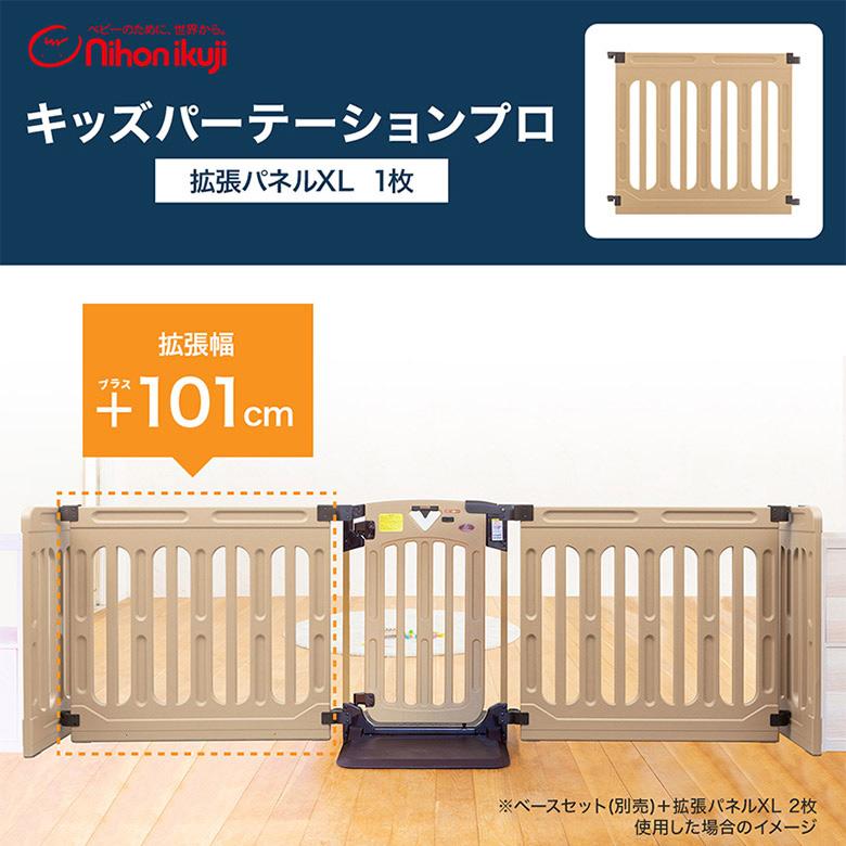 日本育児 キッズパーテーションプロ 拡張パネルXL 1枚 ※本体は別売りです。 【大型商品 代引き不可・日時指定不可】