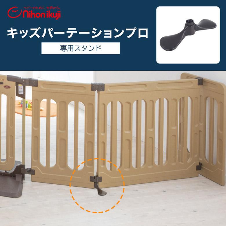 日本育児 キッズパーテーションプロ用 専用スタンド 1個 ※本体は別売りです。