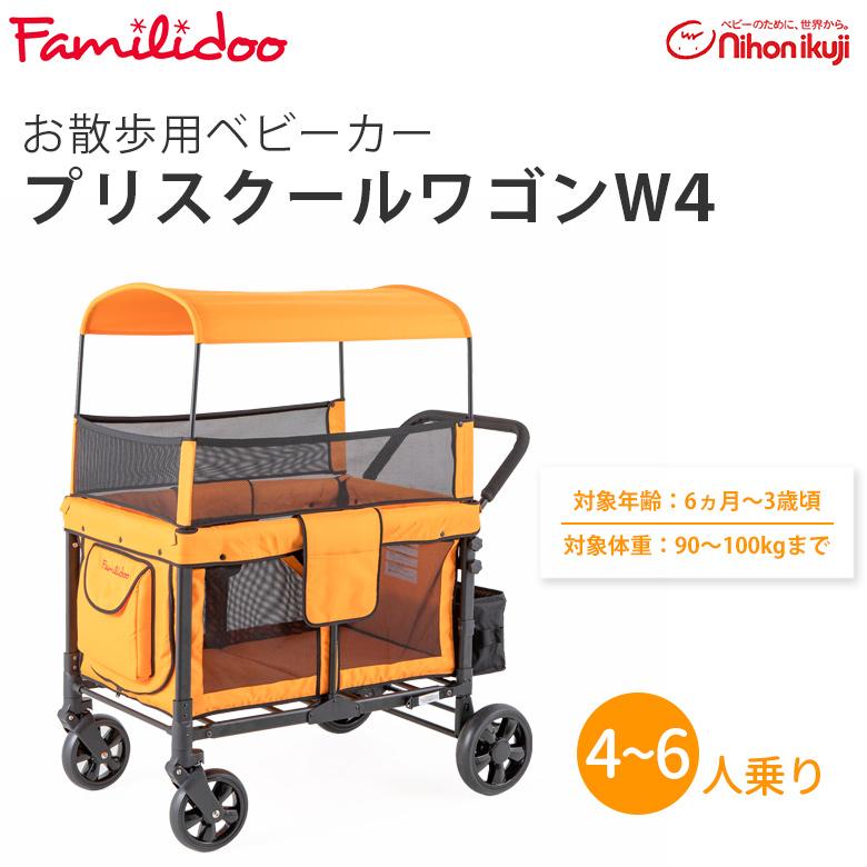 Familidoo お散歩カー プリスクールワゴンW4 4人〜6人乗り 大型ベビーカー