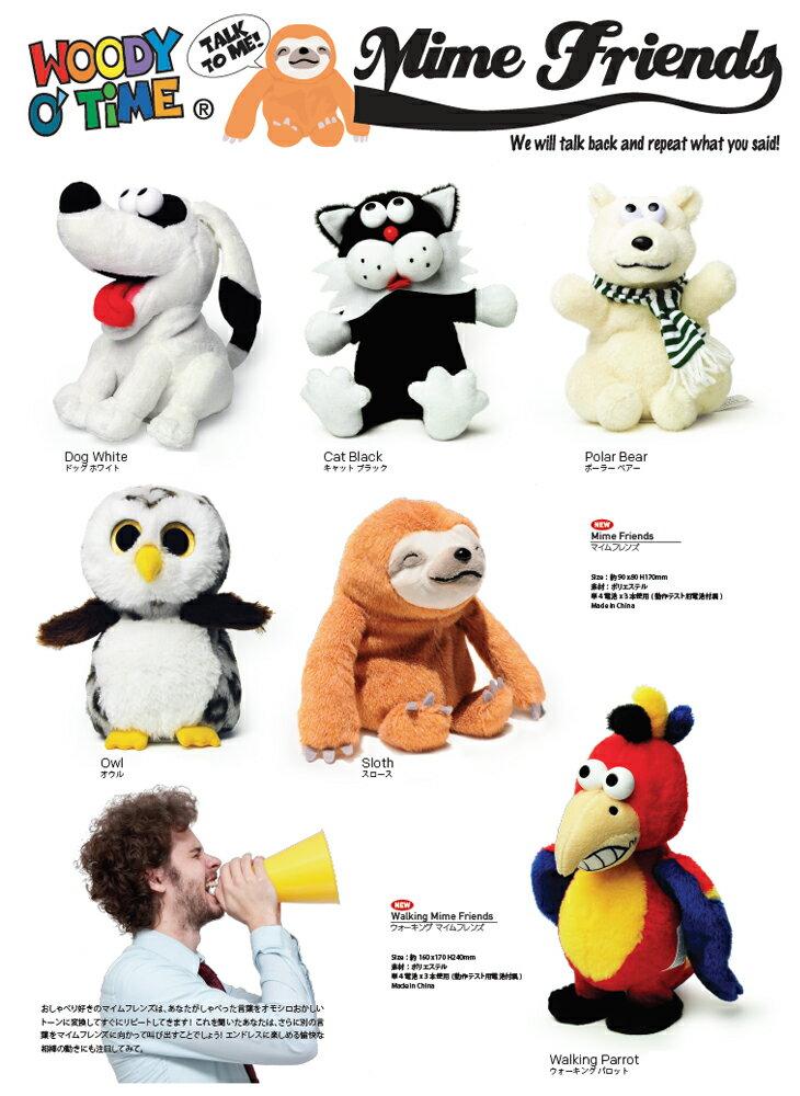 マイムフレンズ Mime Friends ポーラーベア ものまね ぬいぐるみ オウム返し しろくま シロクマ 白熊 ポーラーベアー かわいい おもちゃ Polar bear