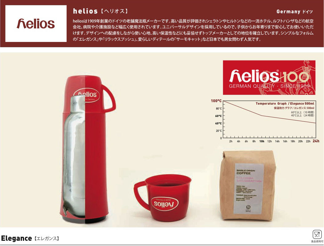 helios ヘリオス エレガンス 250ml グレー グレイ elegance 卓上魔法瓶 ガラス魔法瓶  魔法瓶 ポット ガラスポット