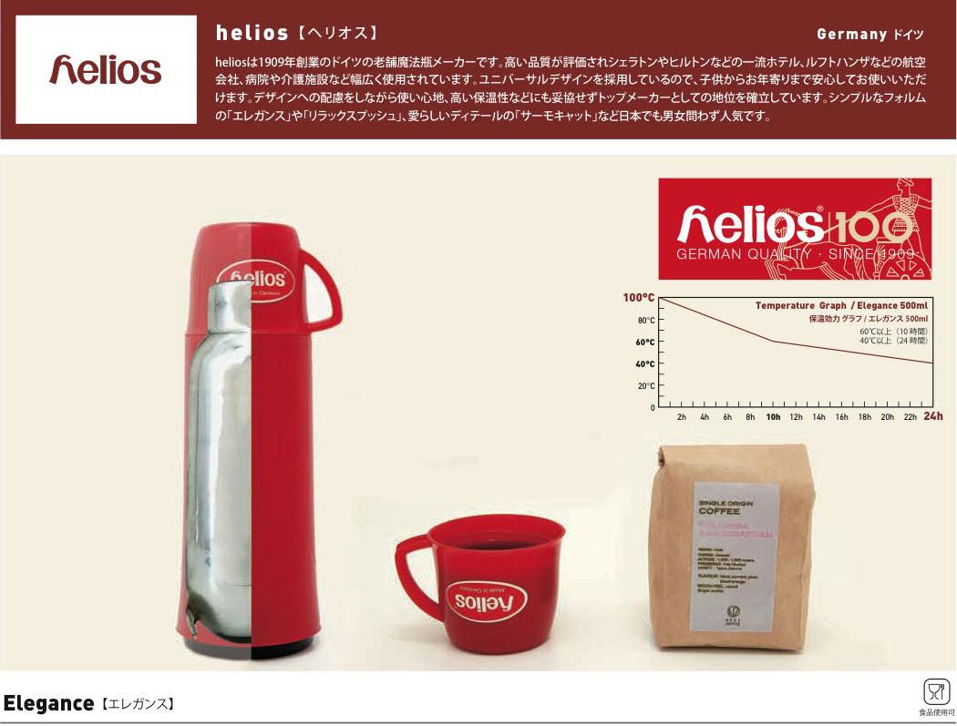 helios ヘリオス エレガンス 500ml レッド elegance 卓上魔法瓶 ガラス魔法瓶  魔法瓶 ポット ガラスポット