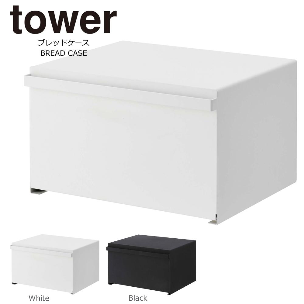 タワー ブレッドケース パンケース おしゃれ 調味料ラック  山崎実業 tower 北欧 ホワイト ブラック 白 黒 オシャレ