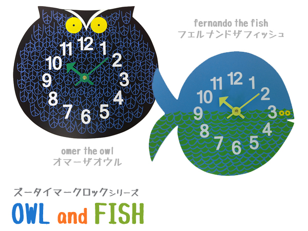 ジョージ・ネルソン ズータイマークロック フィッシュ フェルナンドザフィッシュ ZooTimerClock 正規ライセンス版 サカナ 時計