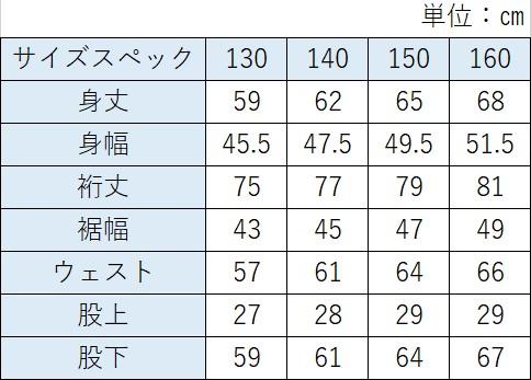 【ジュニア】ストレッチCAMOピステ上下セット