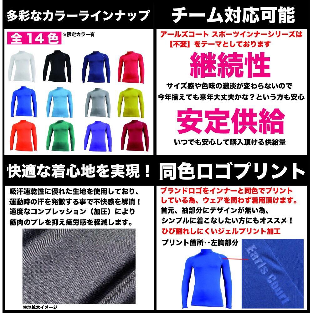 【年間定番】ハイネックインナーシャツ
