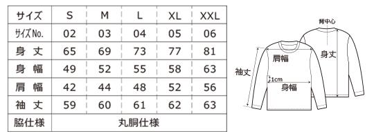 販売終了大澤選手メッセージロングTシャツ