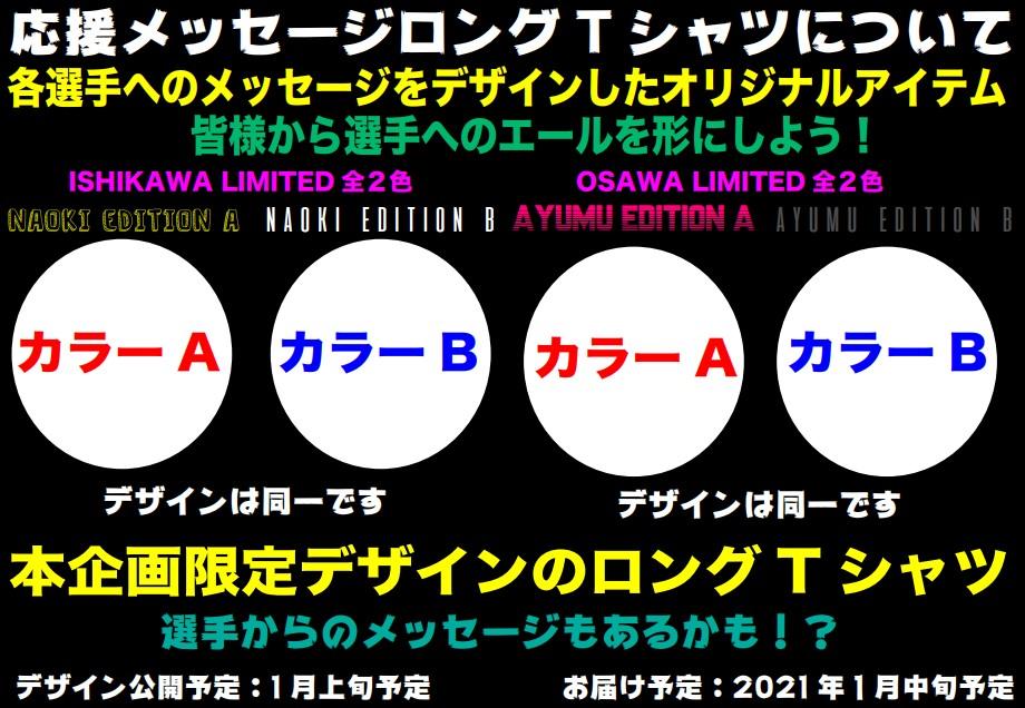 販売終了【NAOKI EDITION B】
