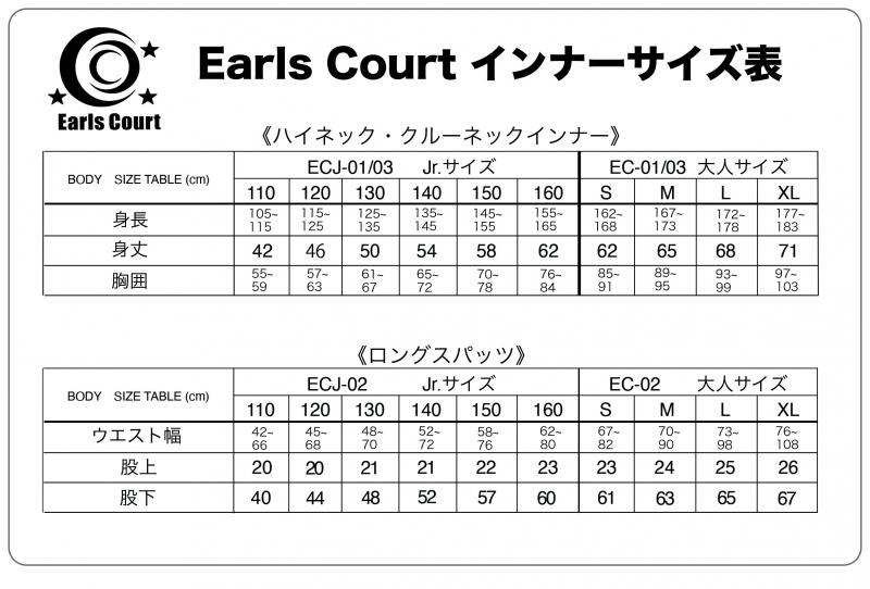 ジュニアロングインナースパッツ【EARLSCOURT】アールズコート ECJ-02