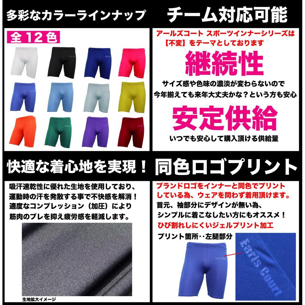 【ジュニアサイズ】ショートスパッツ