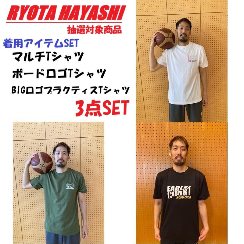 販売終了【私物プレゼント抽選対象】RYOTAセット