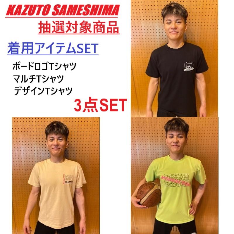 販売終了【私物プレゼント抽選対象】KAZUTOセット
