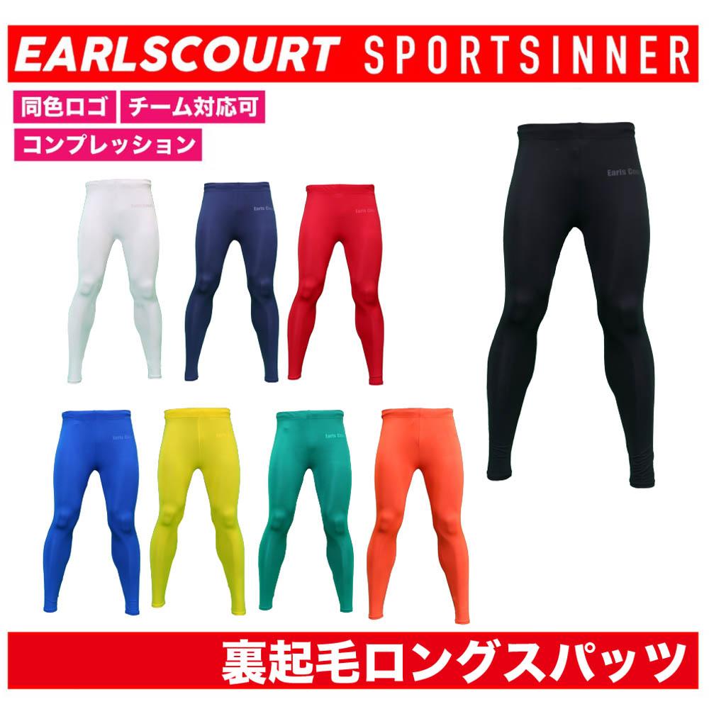 裏起毛ロングスパッツ【EARLSCOURT】アールズコート EC-09