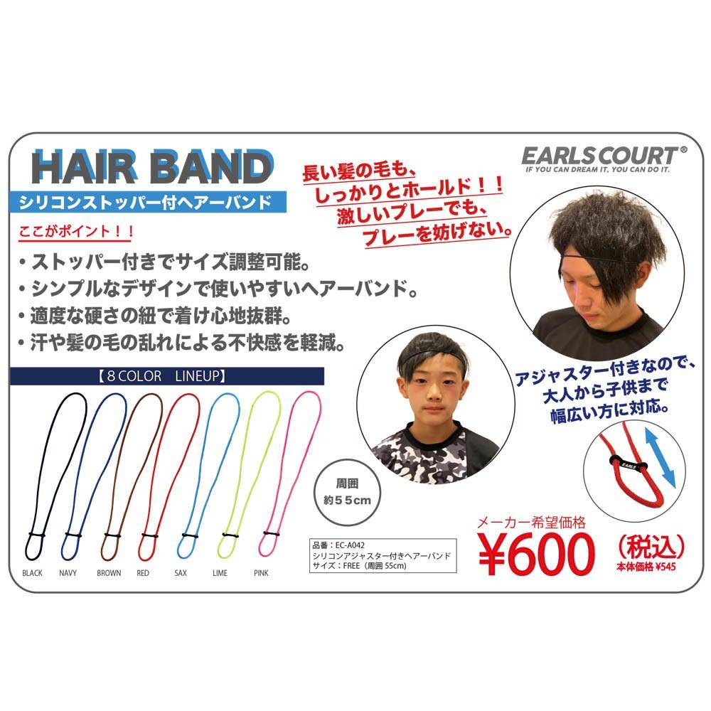 アジャスター付きヘアーバンド【EARLSCOURT】アールズコート EC-A042