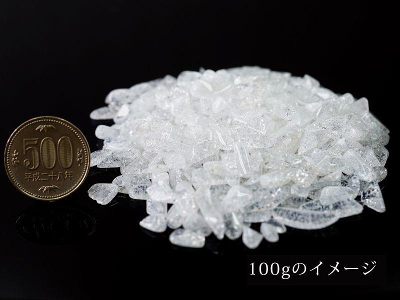 クラック水晶 さざれチップ 100g 【浄化・エネルギーチャージに】