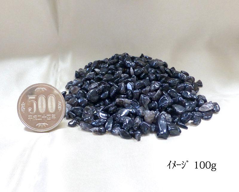 黒水晶 さざれチップ (Mサイズ) 100g 【浄化・エネルギーチャージに】